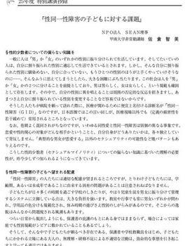 BL130717AkitaTX.JPG