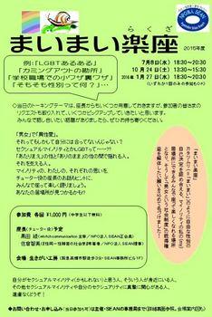 BL150404SEANmimy2015.JPG