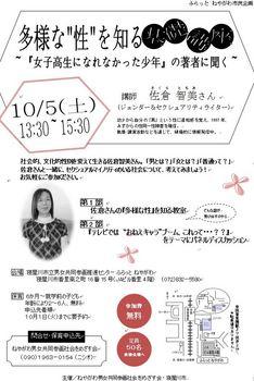 BL130814FlatNeya-Chirashi.JPG