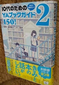 BL171112BookYA01.jpg