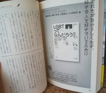 BL171112BookYA13LGBT.jpg