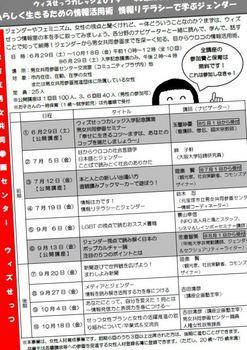 BL190804SettsuPoC-Anime_b.JPG